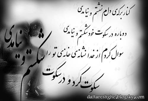 http://daftareshghe.persiangig.com/image/shekastam_o_nayamadi.jpg
